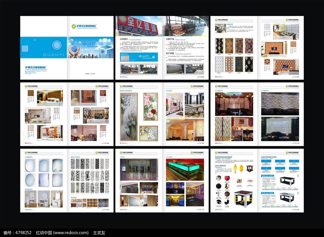 原创设计稿 画册设计/书籍/菜谱 产品画册 玻璃宣传画册模板下载  请图片