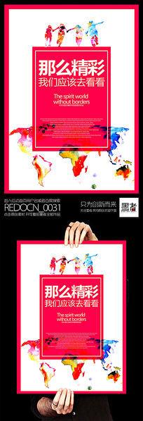 创意炫彩世界地图海报设计图片