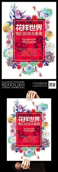 创意唯美服装发布会海报设计
