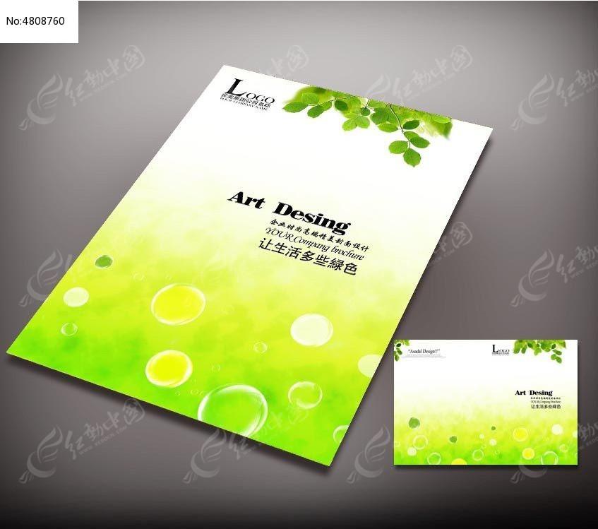 简洁绿色环保手册封面