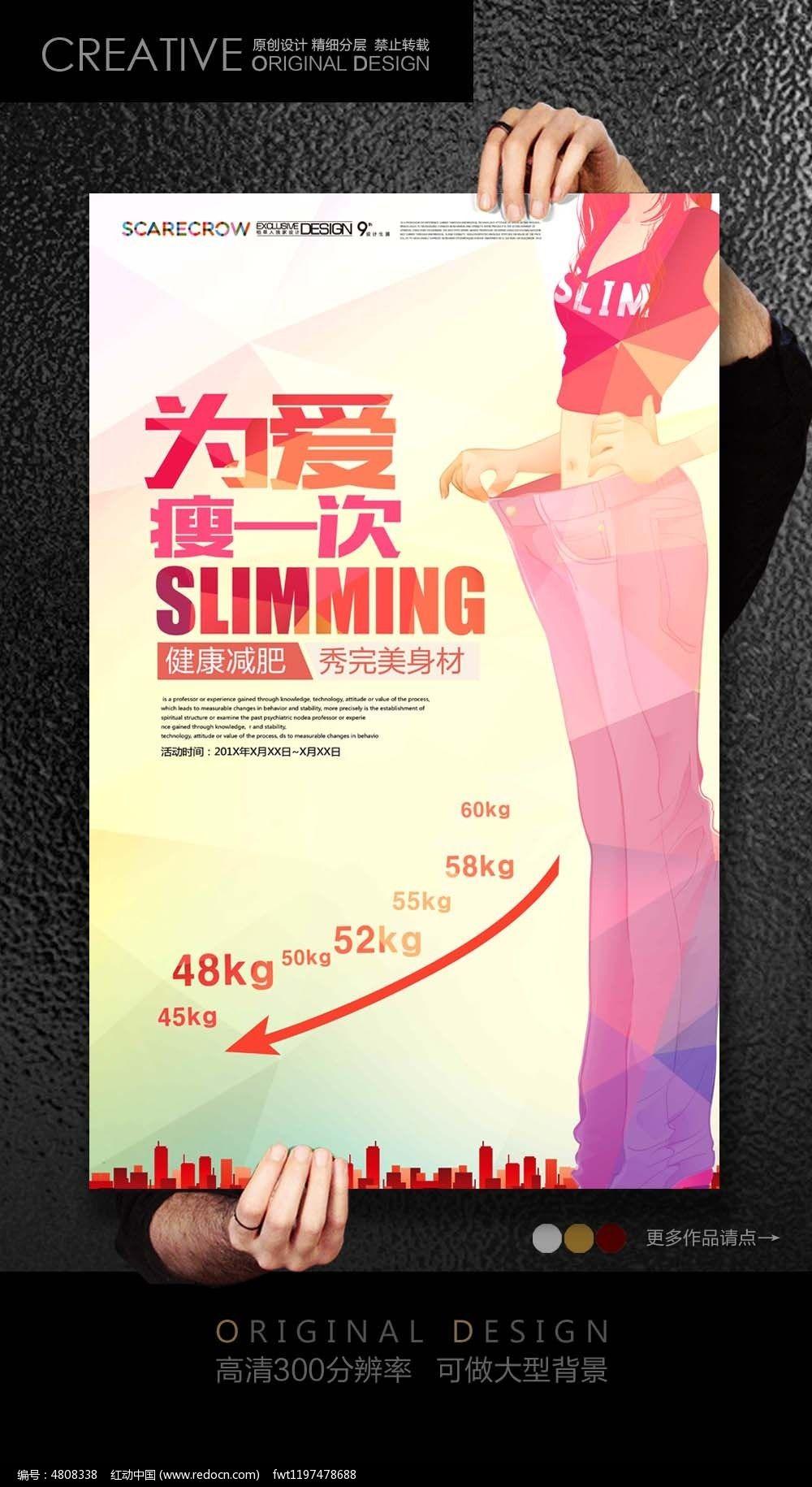 健康减肥创意宣传海报