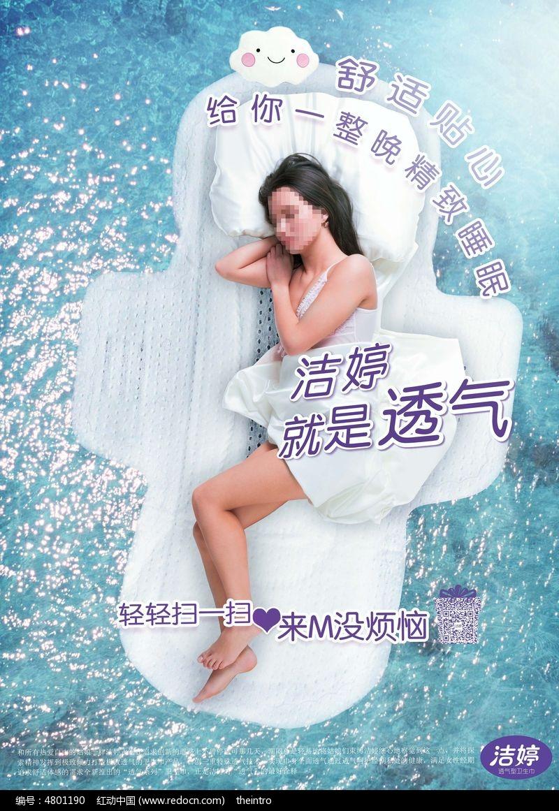 洁婷 卫生巾海报  睡眠