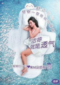 简约洁婷宣传广告设计