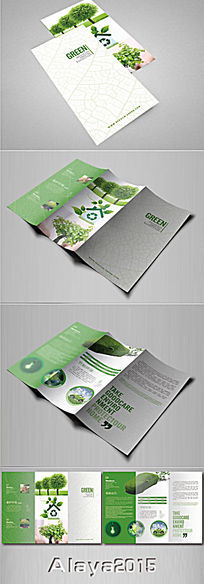 简约绿色环保折页设计