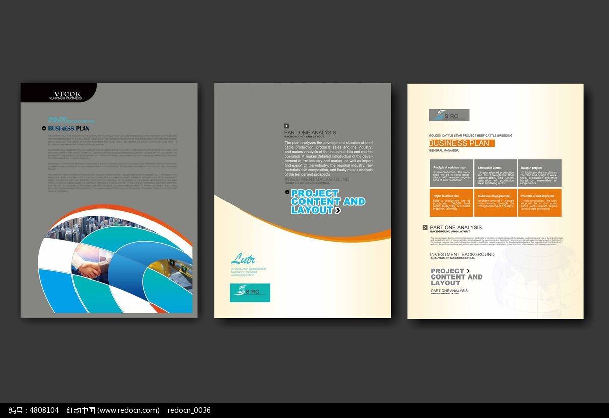 简约时尚企业宣传单模板psd素材下载