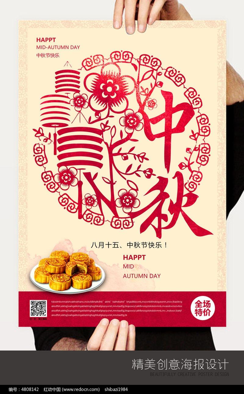 剪纸中国风中秋节促销海报设计PSD素材下载 中秋节设计图片