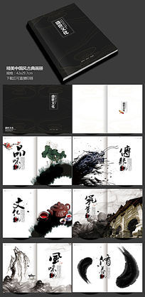 精美中国风文化宣传册设计