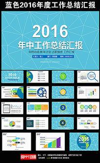 蓝色PPT背景2015年度工作总结汇报PPT