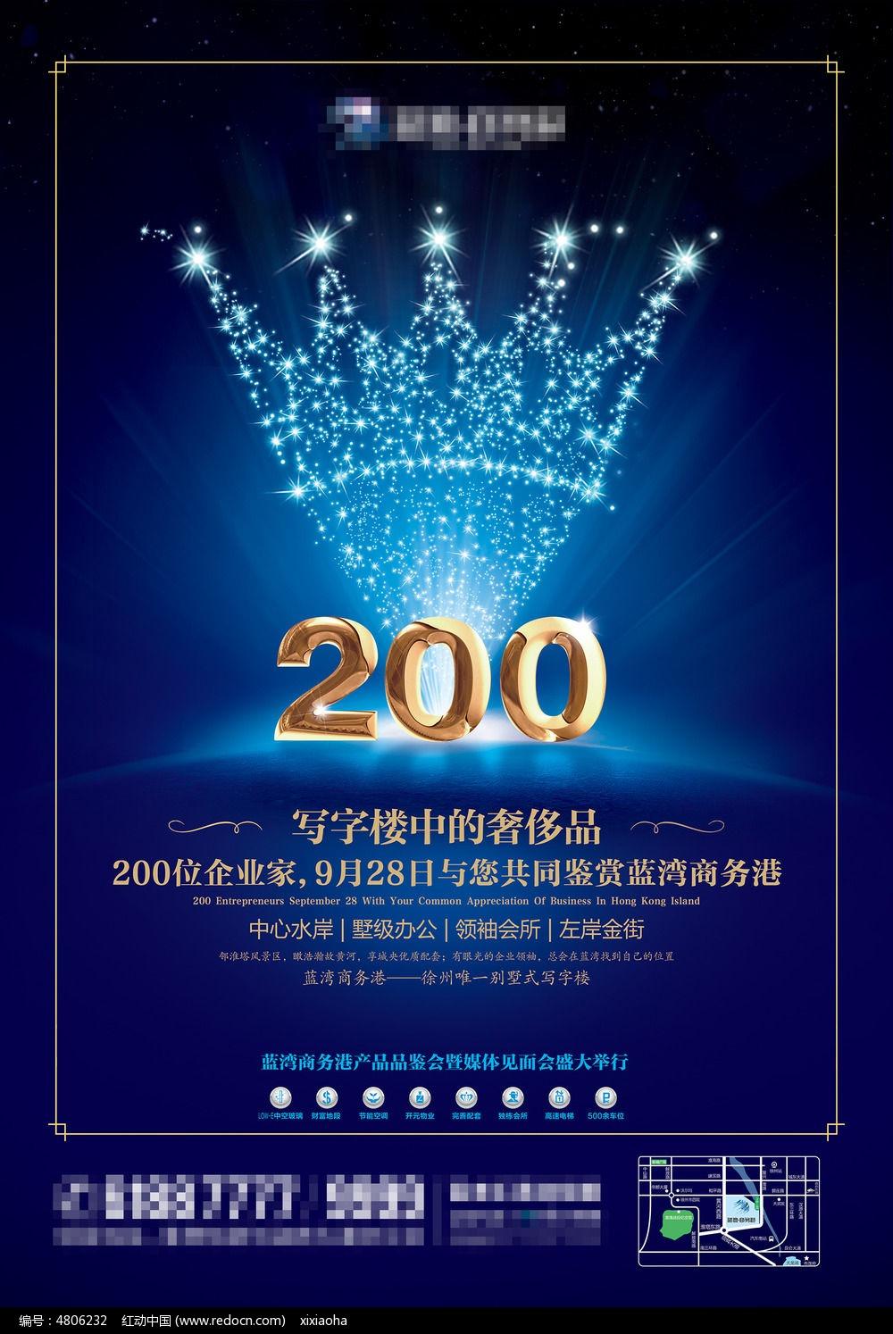 蓝湾商务港地产海报设计图片