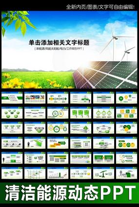 绿色环保科技能源环保太阳能PPT