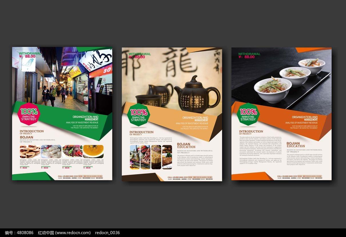 时尚美食宣传海报设计