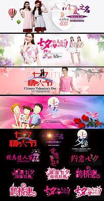 淘宝浪漫七夕情人节首页装修促销海报模板