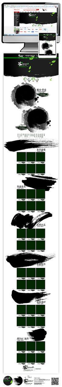 淘宝天猫中国风茶网页