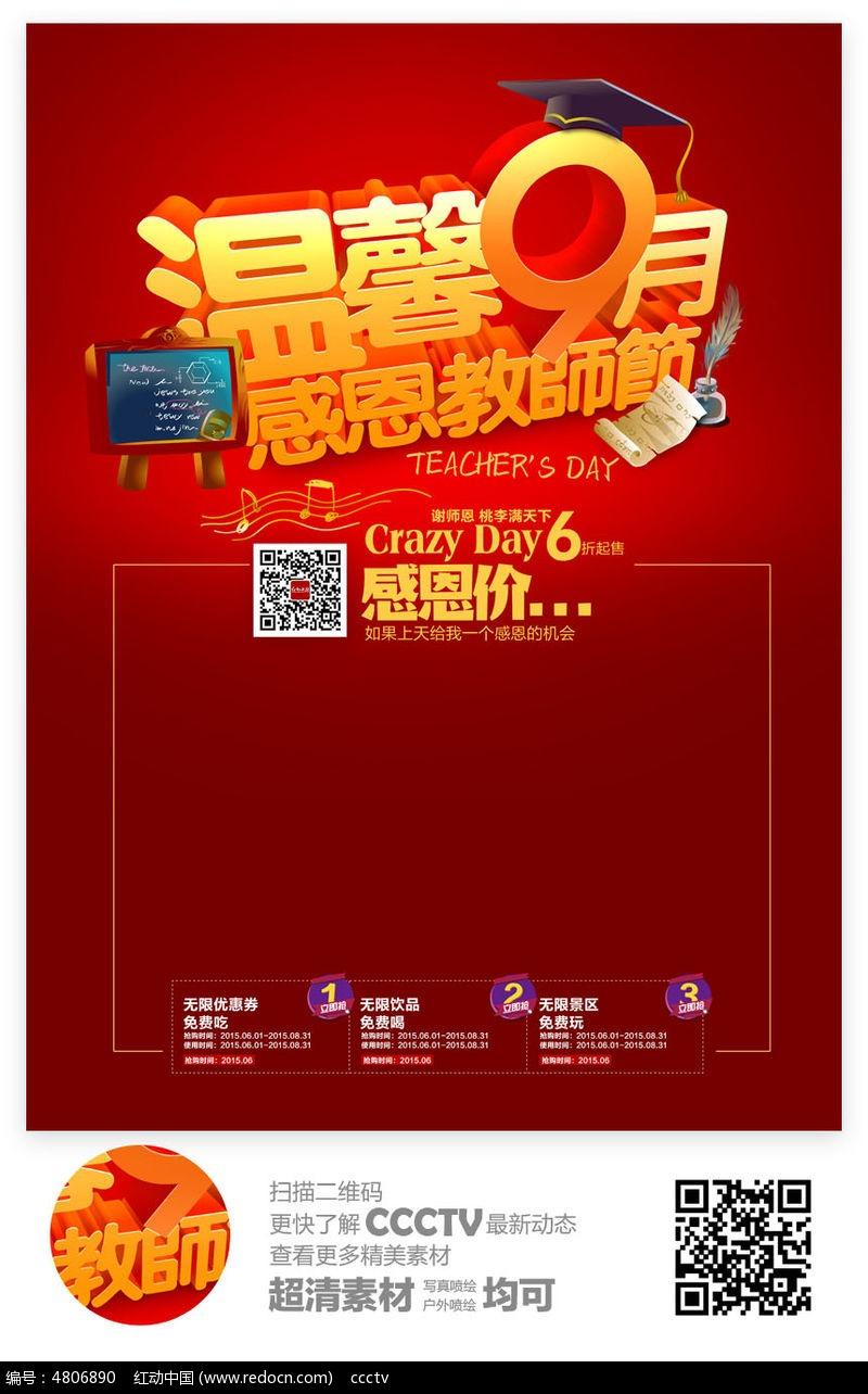 您当前访问作品主题是温馨九月感恩教师节海报设计,编号是4806890图片