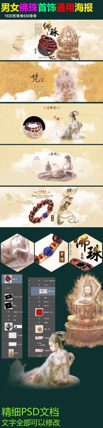中国风佛珠男女金银首饰通用海报