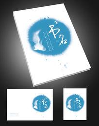 中国风简约书籍封面设计