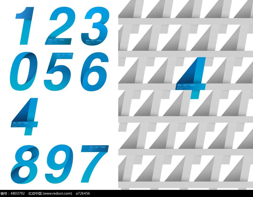 阿拉伯数字设计图片