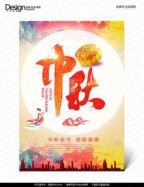 炫彩时尚中秋节主题海报设计