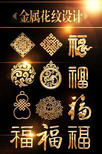 传统花纹福字设计