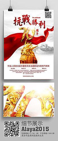 大气反法西斯胜利70周年竖版海报