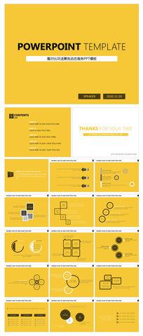 高对比简洁黄色动态商务ppt模板