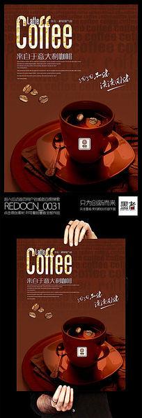简约时尚咖啡馆宣传海报设计 宽204×598高