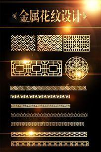 金属花纹边框设计
