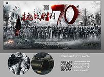 抗战胜利70周年背景布