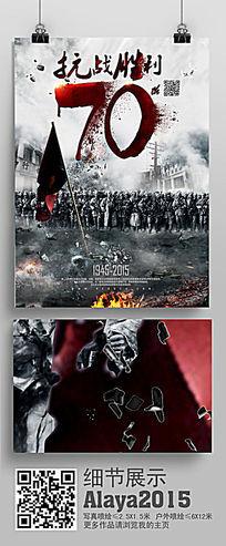 抗战胜利海报