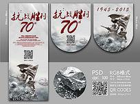 抗战胜利70周年综合海报
