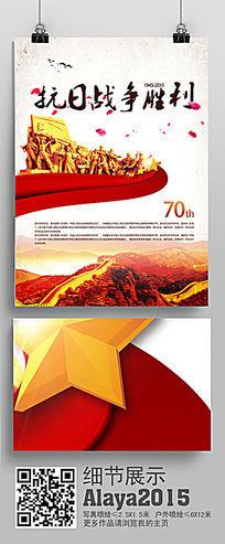 14款 抗战胜利70周年纪念日海报