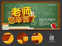 老师您辛苦了活动海报设计
