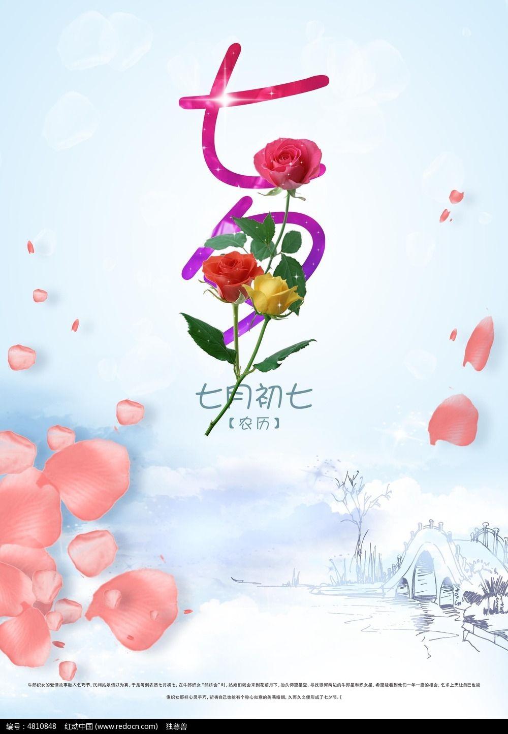 清新花瓣七夕海报设计