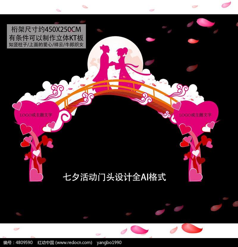 七夕情人节活动门头设计图片