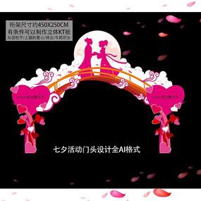 七夕情人节活动门头设计
