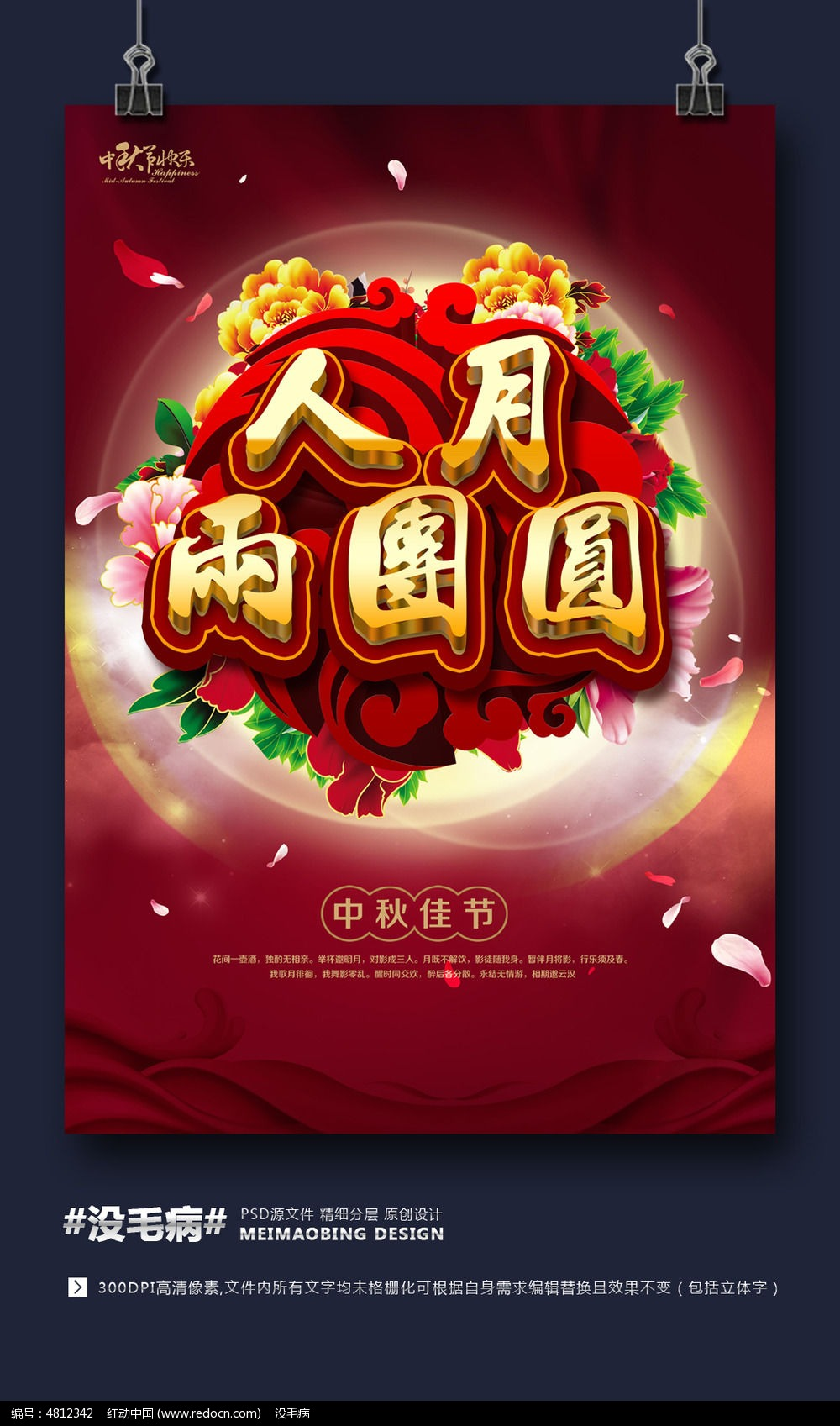 中秋佳节 人月团圆_人月两团圆中秋节活动海报_红动网