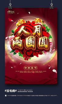 人月两团圆中秋节活动海报