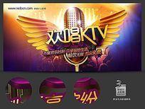时尚欢唱KTV宣传海报设计