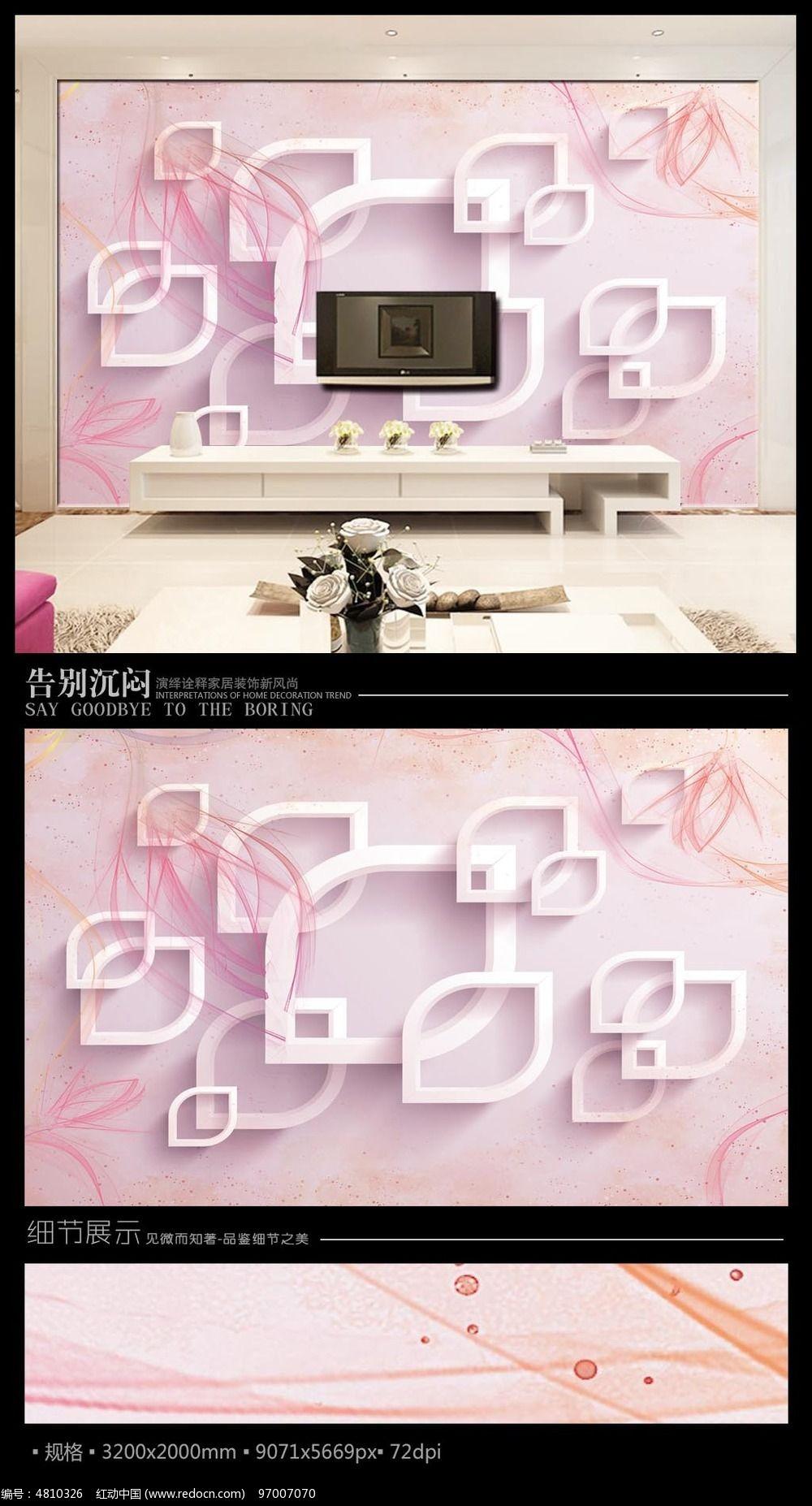 线条花朵沙发背景墙