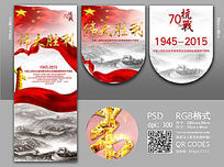 伟大胜利抗战胜利70周年综合海报