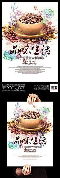 唯美品味生活创意咖啡海报设计