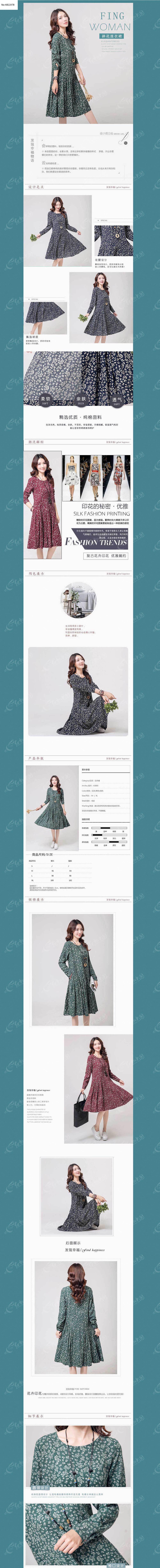 范女装详情描述布衣裙子排版图片下载淘宝女装文艺范详情描述排版设计图片