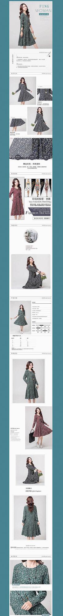 文艺范女装详情描述布衣裙子排版图片下载淘宝女装文艺范详情描述排版设计