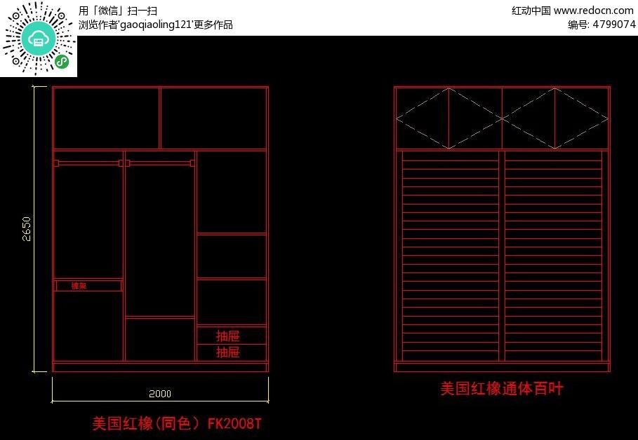 版本v版本衣柜CAD图块win10图纸装社么的cad图片