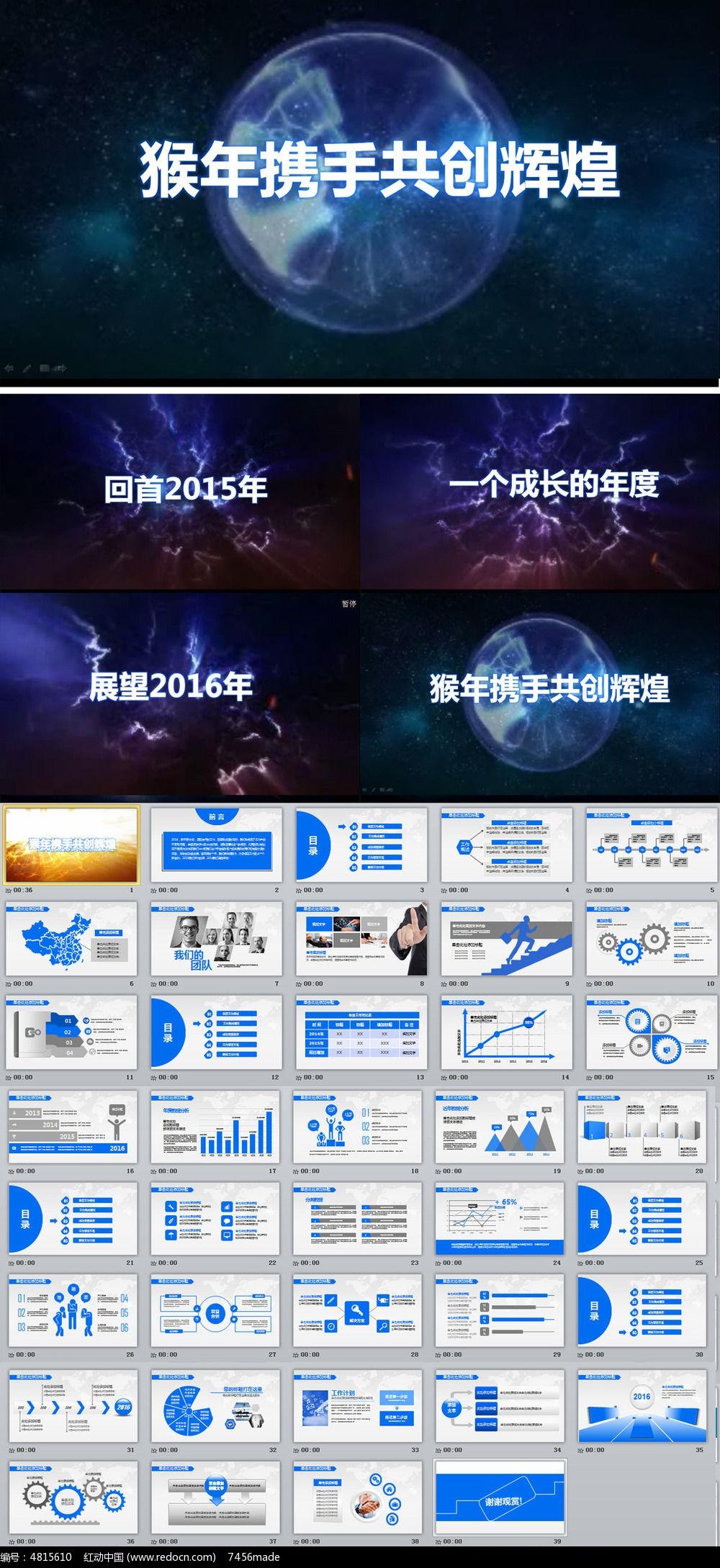 项目展示 新年工作报告
