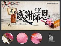 中国风感谢师恩教师节海报
