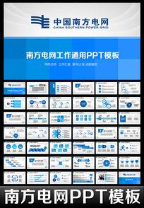 中国南方电网公司工作扁平化PPT
