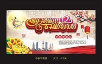 中秋节活动舞台背景设计
