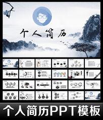 最新精美水墨中国风个人简历PPT