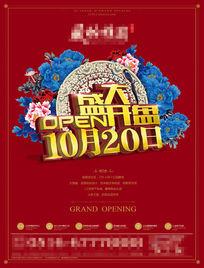 风格雅苑中式地产宣传海报模板